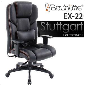 期間限定3/10(月)10時まで!今だけ大特価!Bauhutte(R) オフィスチェア EX-22 Stuttgartポイント【楽天市場】