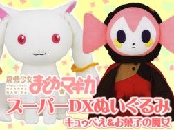 Puella Magi Madoka Magica Super DX Plush Toys Kyuubey & Dessert Witch