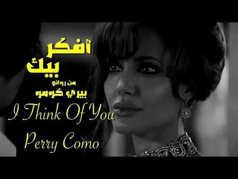 افكر بيك من روائع بيري كومو تحية مني لكم عائد I Think Of You Perry Como Youtube Perry Como Music Movie Posters