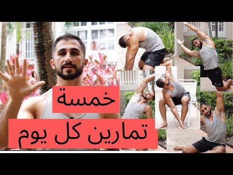 كيف اترخي عضلات الحوض و الظهر Youtube Movie Posters Healthy Living Movies