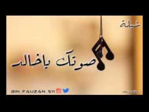 شيلة صوتك يا خالد إهداء إلى حبيبي وروحي وقلبي خالد احبك Youtube Arabic Calligraphy Calligraphy