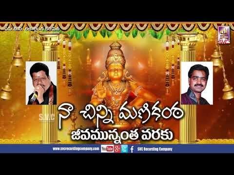 Sabarimala Ayyappa Telangana Popular Songs Nindu Kundara Manikanta Telugu Folk Song Youtube Dj Songs List Audio Songs Dj Songs