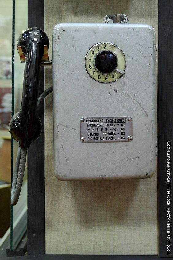 телефон-автомат: