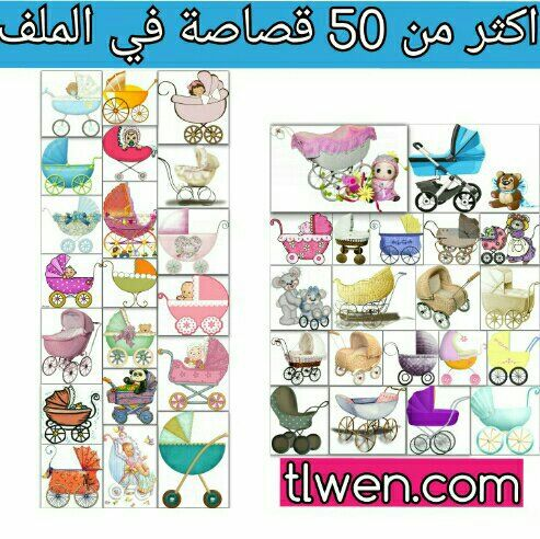 سكرابز عربات عربيات اطفال للتحميل Baby Strollers Png Free Clip Art Clip Art Design Resources