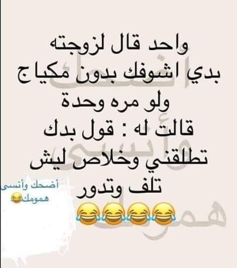 Pin By Loulou On ابتسامه Funny Arabic Quotes Jokes Funny Jokes