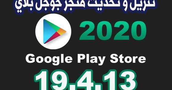تقوم جوجل بتطوير وتحديث متجر Play أخر إصداربشكل مستمر وعلى مدار الأسبوع حيث توفر لك أحدث التطبيقات على متجرهاplay Storeو لأن ال Google Store Google Google Play