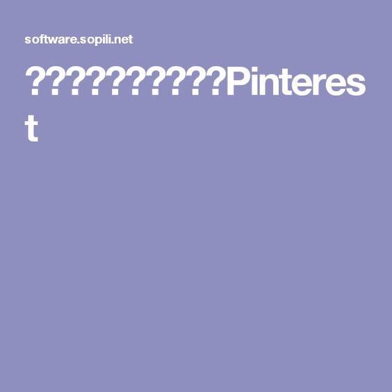 網路圖片收集剪貼簿:Pinterest