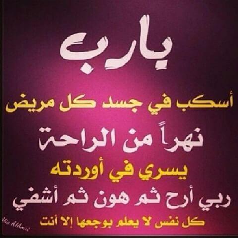 Resultat De Recherche D Images Pour دعاء المريض Calligraphy Sayings Arabic Calligraphy