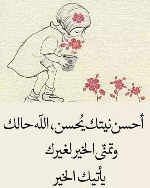 أحسن نيتك Arabic English Quotes Arabic Quotes Lovely Quote