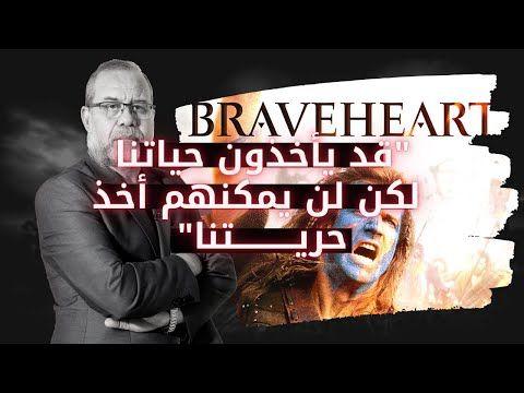 ماجد عبدالله Youtube Braveheart Fictional Characters Character
