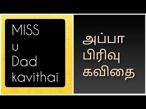 Miss U Dad Kavithai Dad Passed Away Kavithai Miss You Appa Status Kavithai Missing Appa Youtube In 2020 Passed Away Dads Miss You