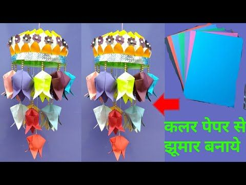 Wow Unique Jhumar Designs Jhumar Banane Ka Tarika Jhumar Craft Ideas Crafts Rangoli Designs Bead Art