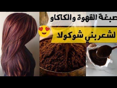 صبغة القهوة والكاكاو طبيعية100 لعشاق اللون البني شوكولا و لتغطية الشيب مجربة وبدون اوكسيجين Youtube Beauty Skin Care Routine Eye Makeup Tutorial Beauty Skin