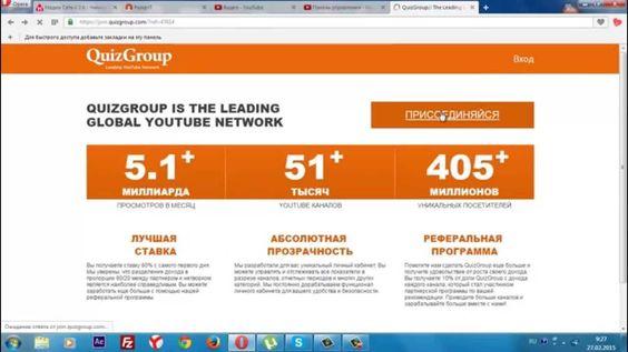 Партнерская программа YouTube  Партнерка от QuizGroup!!!