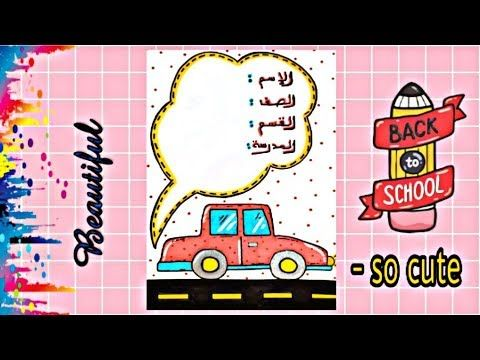 Drawing A Car On First Page Of Notebook تزيين الصفحة الأولى من الدفتر Back To School Electronic Products School