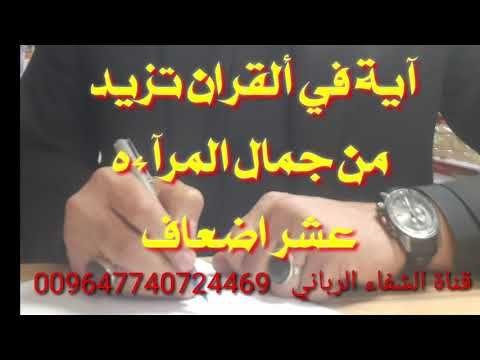 اية في القران تزيد جمال المراءه عشر اضعاف Youtube Islamic Inspirational Quotes Islamic Phrases Ali Quotes