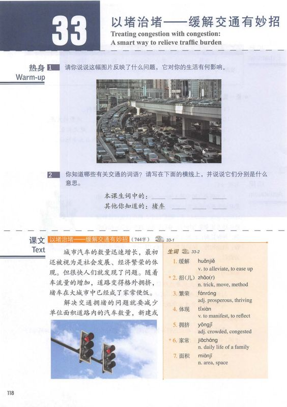 HSK Standard Course 5B 第33课 以堵治堵--缓解交通有妙招 Treating congestion with congestion: A smart way to relieve traffic burden