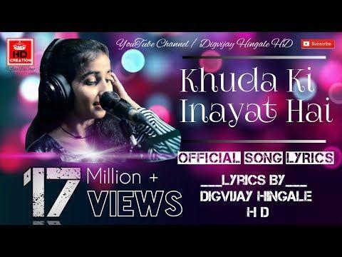 Khuda Ki Inayat Hai Sun Soniyo Sun Dildar Full Lyrics Song Present Ssy Digvijayhingalehd Youtube Mp3 Song Mp3 Song Download Songs