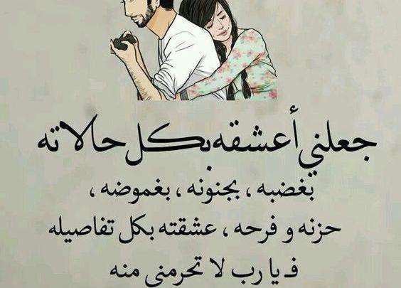 كلمات حب للزوج للواتس اب ستجعل زوجك يذوب عشقا Cute Love Images Love Images Cute Love