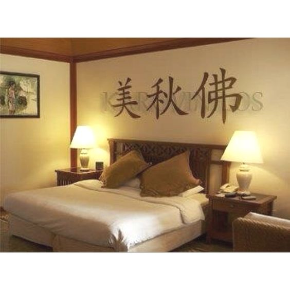 Asian Inspired Bedroom: Chinese Letters