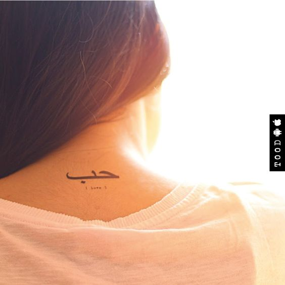 Love in Arabic Temporary Tattoo