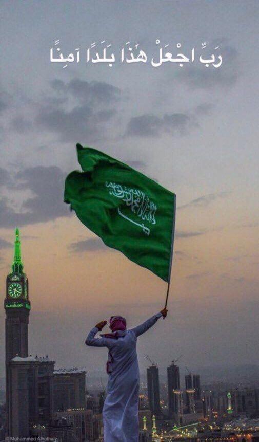 اللهم ارفـع عنا هذا الوباء In 2020 Saudi Arabia Flag National Day Saudi Ksa Saudi Arabia