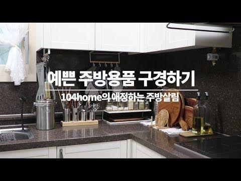 주방용품 하울 애정하는 주방살림 소개해요 Youtube 부엌 디자인 부엌 인테리어 디자인 부엌 정리