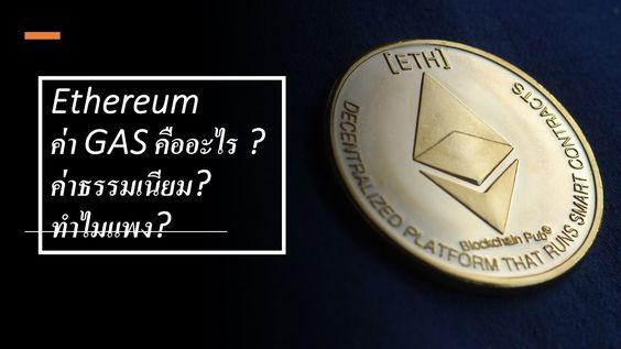 ค่าธรรมเนียม Ethereum