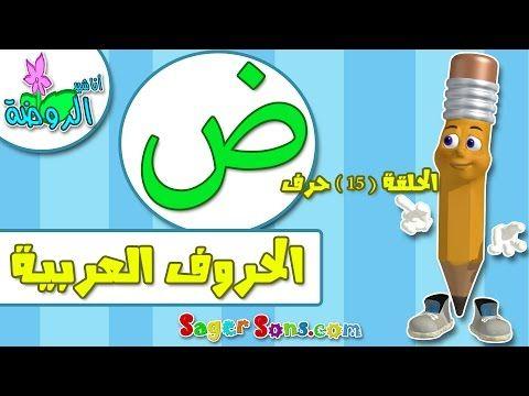 اناشيد الروضة تعليم الاطفال تعلم الحروف الأبجدية العربية للأطفال حرف ض بدون موسيقى Youtube Blog Mario Characters Blog Posts