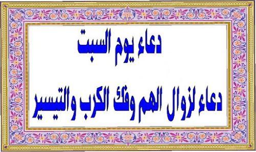 سمسمة سليم دعاء يوم السبت دعاء زوال الهم وفك الكرب والتيسير In 2020 Arabic Calligraphy Calligraphy