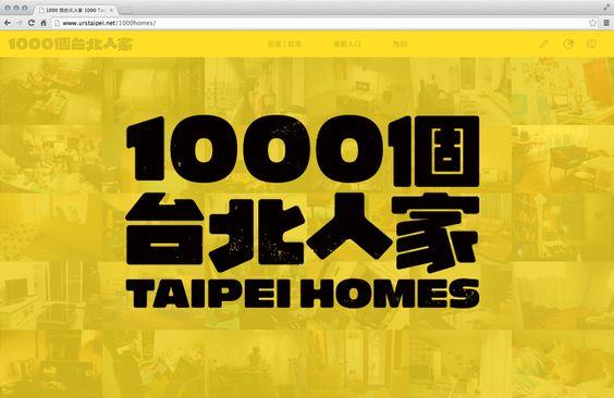 1000個台北人家   Onion Design Associates
