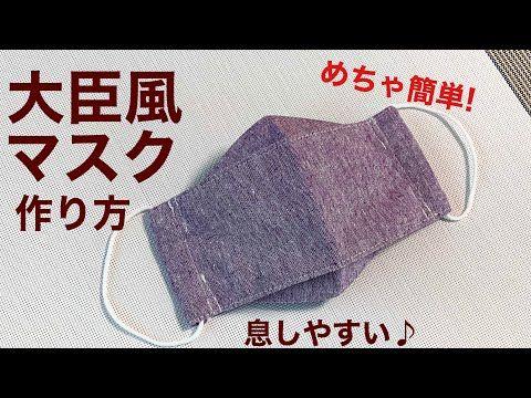 マスク の 型紙 の 大臣 西村 作り方 西村大臣 マスクの簡単な作り方は?動画や画像あり(青いデニム風