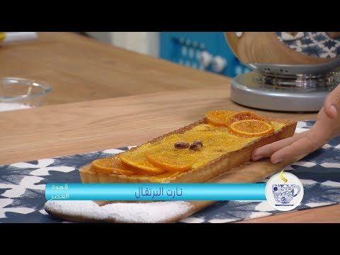 تارت البرتقال قهوة العصر عفاف غربي Samira Tv Youtube