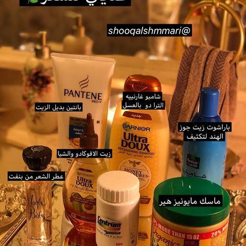 شاركوني تجاربكم لعنايتكم بالشعر ولاتنسون الاكل الصحي اللي يحتوي على الزنك والحديد بالاضافة الى شرب ك Beauty Skin Care Routine Hair Care Beauty Care