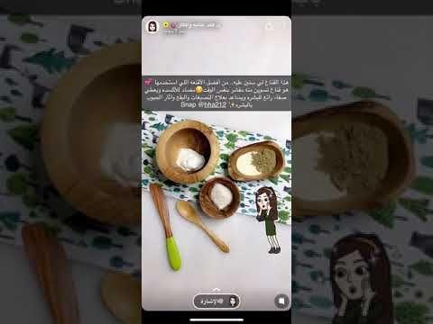 قناع مقشر للبقع و آثار الحبوب بالوجه واليدين د هند عناية وأفكار Youtube Enjoyment
