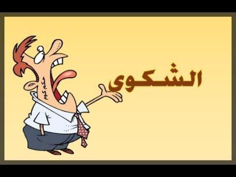 حالات واتس عن الشكوى اقوال مشاهير العالم عن الشكوى حالات واتس In 2021 Arabic Calligraphy Art