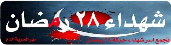 بيان تجمع أسر شهداء حركة 28 رمضان - الذكري ٢٤ لحركة ٢٨ رمضان المجيدة