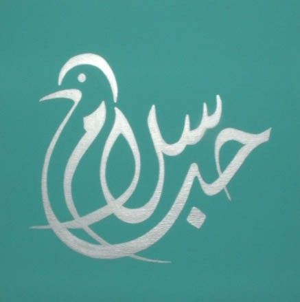 """Love this! Just might get it as a tattoo! """"#peace and #love in #Arabic forming a dove"""""""