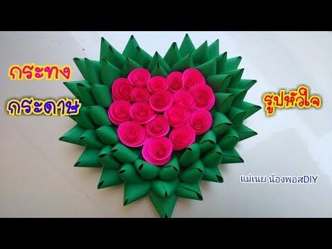 Diy ว ธ ทำกระทงกระดาษ ร ปห วใจ Ep23 How To Make Paper Flowers L แม เนย น องพอสdiy Youtube ดอกไม กระดาษ งานฝ ม อ ศ ลปะใบไม