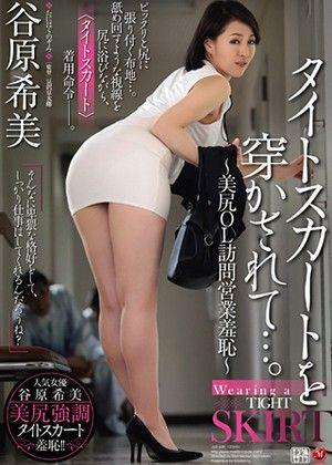 タイトスカートを穿かされて…。 〜美尻OL訪問営業羞恥〜