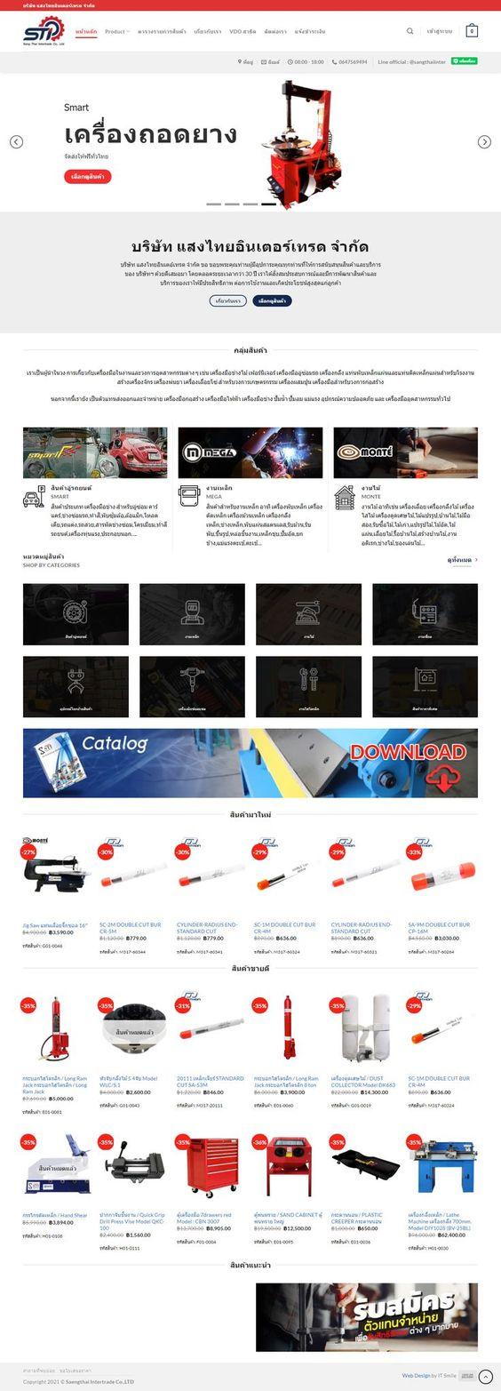 ออกแบบเว็บไซต์ บริษัท แสงไทยอินเตอร์เทรด จำกัด