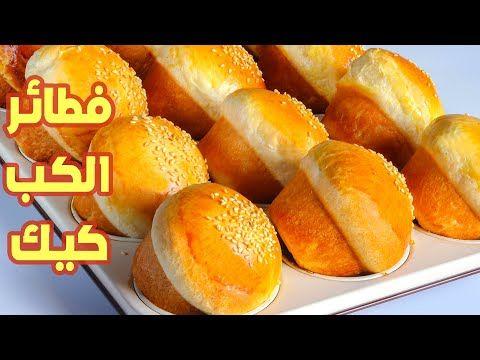 لو عندك كوباية حليب ومعلقة زبدة و شوية دقيق تعالي اقولك ازاي تعملي فطاير الكب كيك فطاير اختراااع Youtube Food Yummy Food Bread Dough