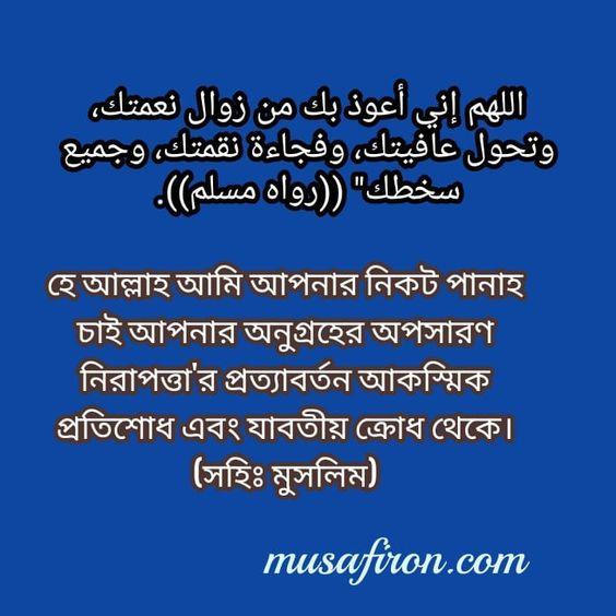 আপনি কি উদ্দেশ্যে কুরআন মুখস্থ করছেন (Why to Memorize Quran)
