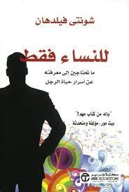 Pdf24 Gratuit كتاب للنساء فقط Pdf Pdf Books Reading Book Qoutes Book Club Books
