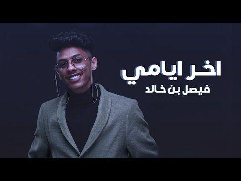 فيصل بن خالد اخر ايامي حصريا 2020 Youtube
