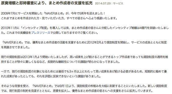 http://naverland.naver.jp/?p=7583
