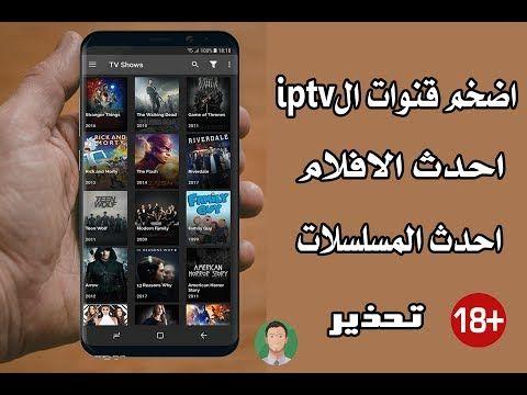 بدون تقطيع اجمل تطبيقات Iptv لمشاهدة القنوات المشفرة مجانا تحذير للكبار فقط Video Downloader App Light Background Images App