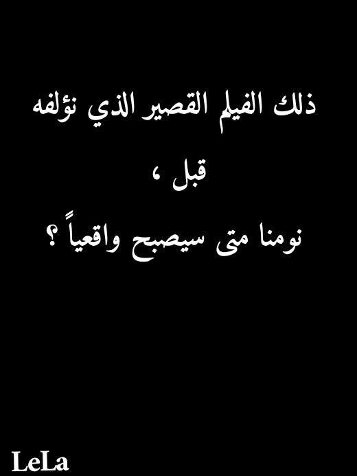 Pin By انـفـال ألاسـد On Words True Quotes Quotes Words