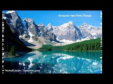Samye Krasivye Mesta Mira Youtube What Is Spirituality Law Of Attraction Lake