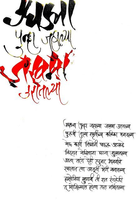 Calligraphic Expressions.... ....          by B G Limaye: Calligraphy -28.03.2012